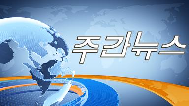DBS 주간뉴스