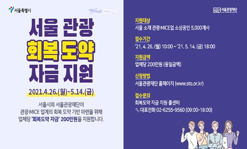 서울 관광 회복 도약 자금 지원 2021. 4. 26.(월) ~ 5. 14.(금)