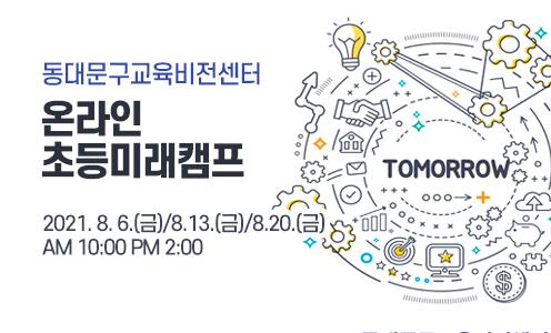동대문구 교육비전센터 온라인 초등미래캠프 / 2021. 8. 6.(금)/8.13.(금)/8.20.(금) AM 10:00 PM 2:00