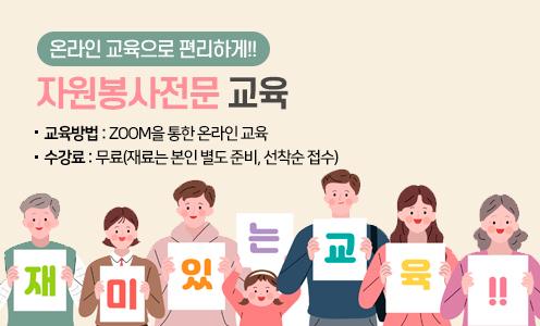 온라인 교육으로 편리하게!! / 자원봉사전문 교육 -교육방법 : ZOOM을 통한 온라인 교육 -수강료 : 무료(재료는 본인 별도 준비, 선착순 접수)