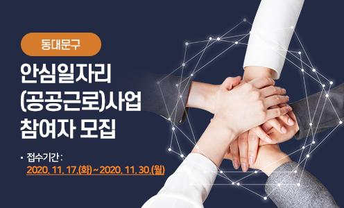 동대문구 안심일자리(공공근로)사업 참여자 모집 / -접수기간 : 2020. 11. 17.(화) ~ 2020. 11. 30.(월)