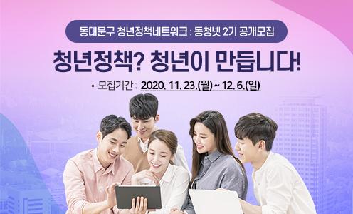 동대문구 청년정책네트워크:동청넷 2기 공개모집 / 청년정책? 청년이 만듭니다! -모집기간 : 2020. 11. 23.(월) ~ 12. 6.(일)