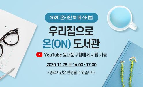 2020 온라인 북 페스티벌 / 우리집으로 온(ON) 도서관 / YouTube 동대문구청에서 시청 가능 / 2020.11.28.토 14:00 - 17:00 *종료시간은 변경될 수 있습니다.