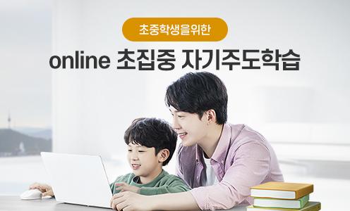 초중학생을위한 online 초집중 자기주도학습