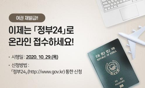 여권 재발급!! 이제는 「정부24」로 온라인 접수하세요! / -시행일 : 2020. 10. 29.(목) -신청방법 : 「정부24」(http://www.gov.kr) 통한 신청