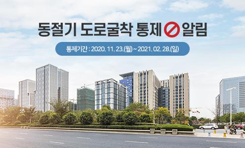 동절기 도로굴착 통제 알림 / -통제기간 : 2020. 11. 23.(월) ~ 2021. 02. 28.(일)