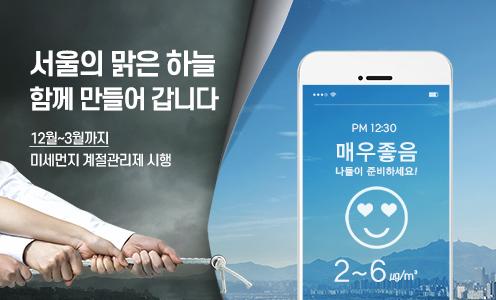 서울의 맑은 하늘 함께 만들어 갑니다 / 기간 : 11. 16. ~ 2021. 3. 31 12월~3월까지 미세먼지 계절관리제 시행