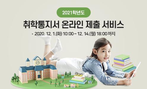 2021학년도 취학통지서 온라인 제출 서비스 / -2020. 12. 1.(화) 10:00 ~ 12. 14.(월) 18:00 까지