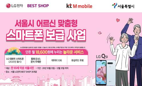 서울시 어르신 맞춤형 스마트폰 보급 사업 / 단돈 18,900원에 누리는 놀라운 서비스 / 대상 : 만65세 이상 서울시민