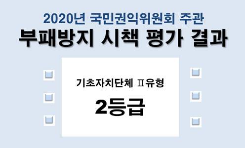 2020년 국민권익위원회 주관 부패방지 시책 평가 결과 / 기초자치단체 2유형 2등급