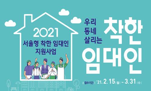2021 서울형 착한 임대인 지원 사업 / 우리 동네 살리는 착한 임대인 -접수기간 : 21. 2. 15.(월) ~ 3. 31.(수)