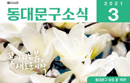 꽃이 피는 봄 새로운 시작 코로나19가 진정되어 따뜻한 봄햇살을 기분 좋게 맞이하기 위해 우리 모두 노력해요!